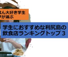 八戸が選ぶ学生におすすめな利尻島の飲食店トップ3