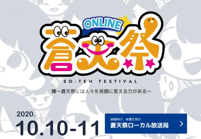 北海道情報大学オンライン蒼天祭の魅力を語る