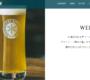 学生おすすめ!フルーティーで飲みやすい江別のビール「ヴァイツェン」