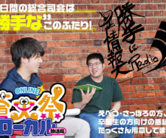 蒼天祭ローカル放送局の見どころをカンタン解説!